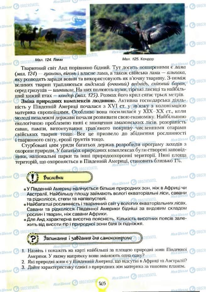 Підручники Географія 7 клас сторінка 165