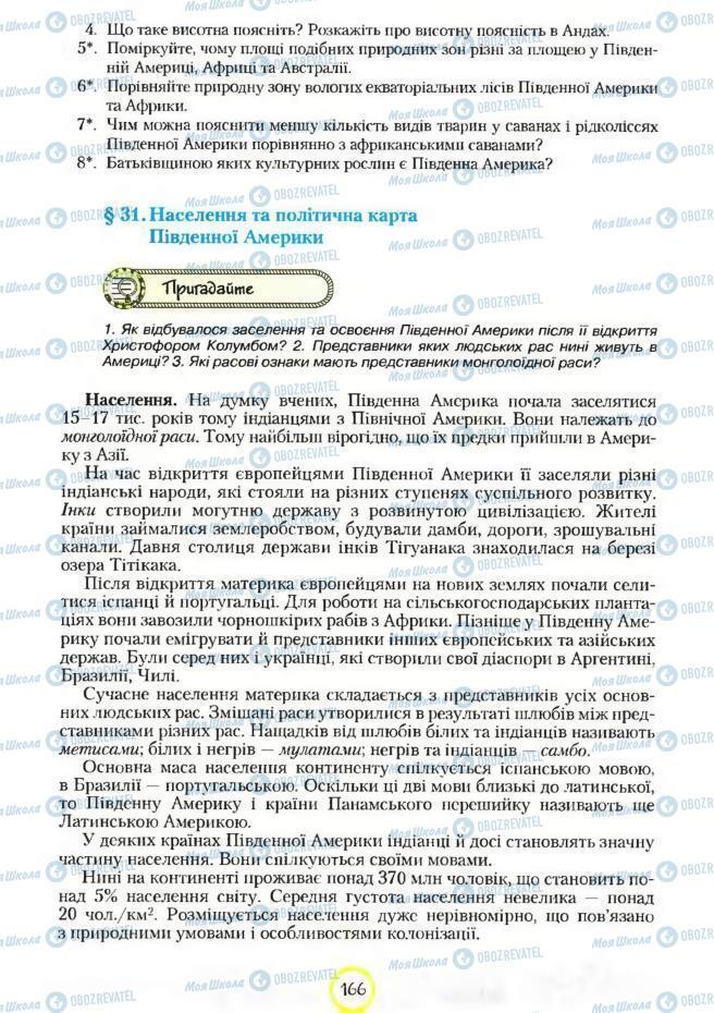 Підручники Географія 7 клас сторінка 166