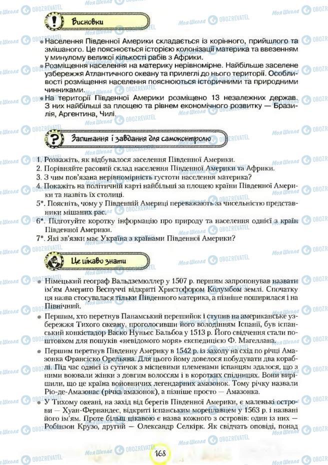 Підручники Географія 7 клас сторінка 168