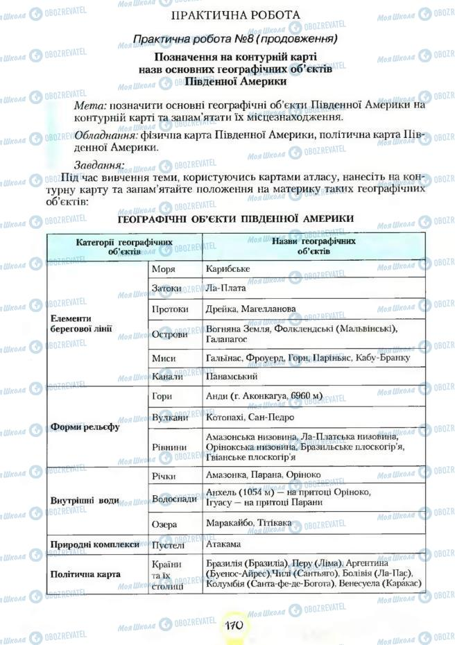 Підручники Географія 7 клас сторінка 170