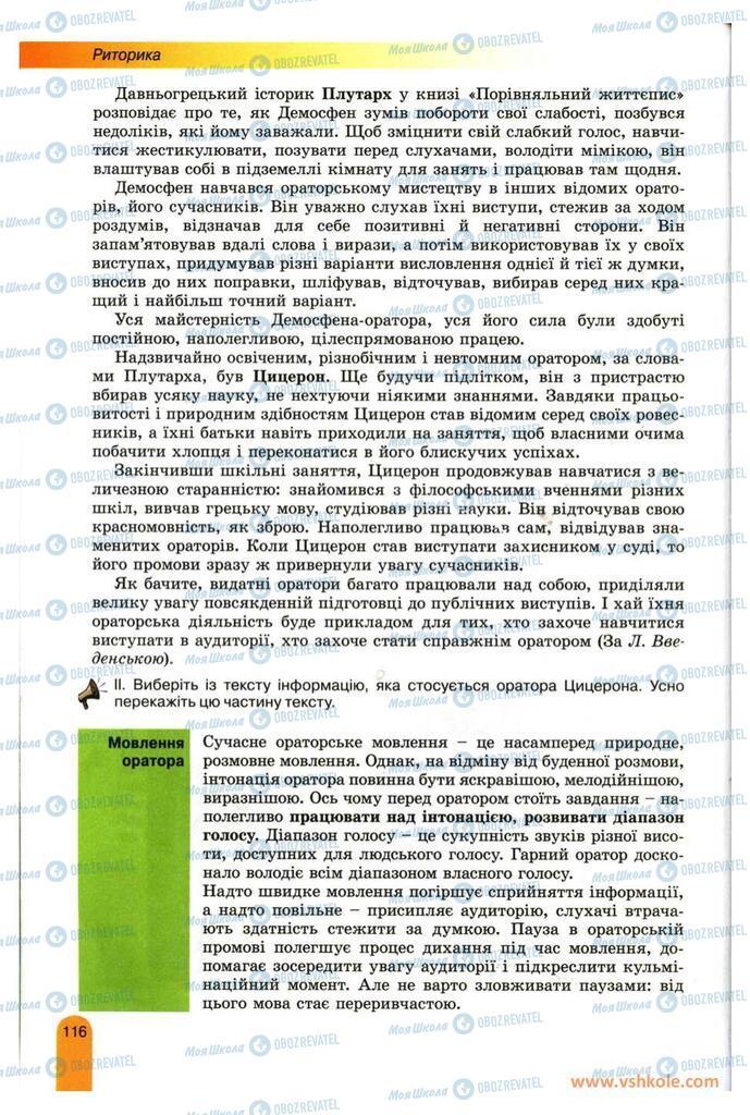 Підручники Українська мова 11 клас сторінка 116