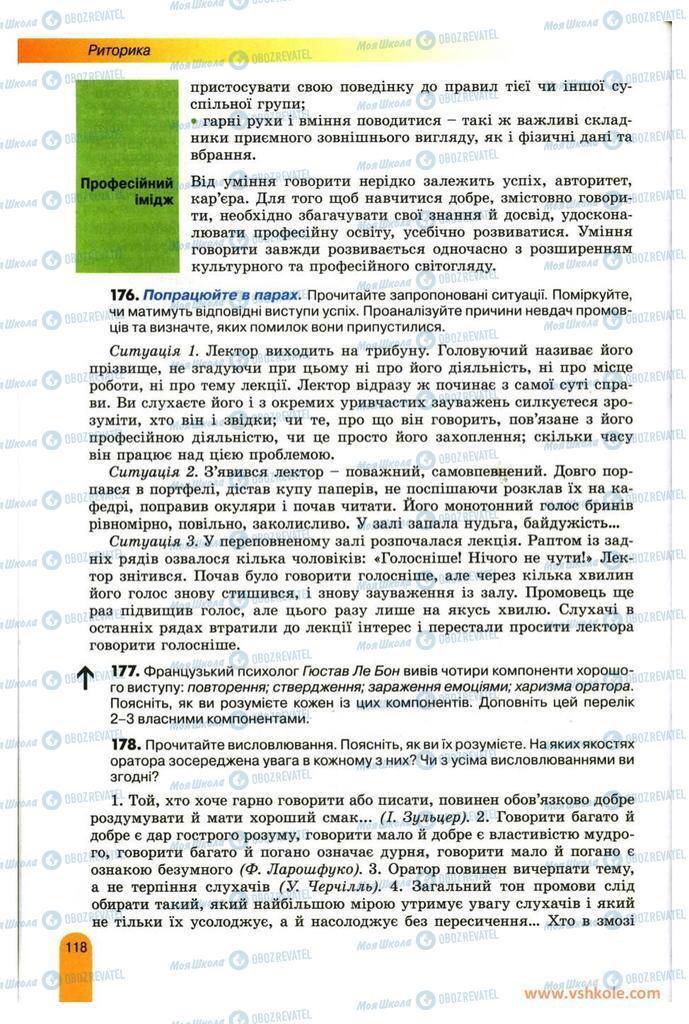 Підручники Українська мова 11 клас сторінка 118