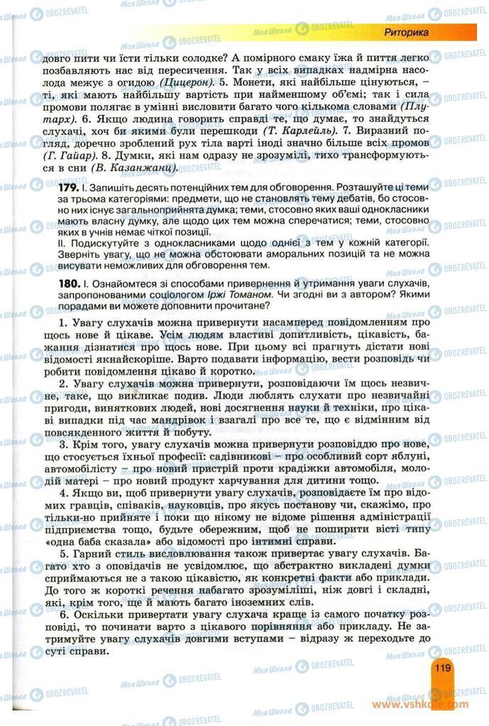 Підручники Українська мова 11 клас сторінка 119