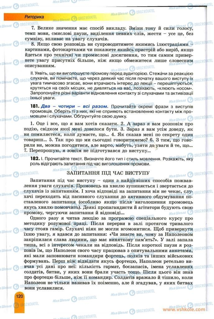 Підручники Українська мова 11 клас сторінка 120