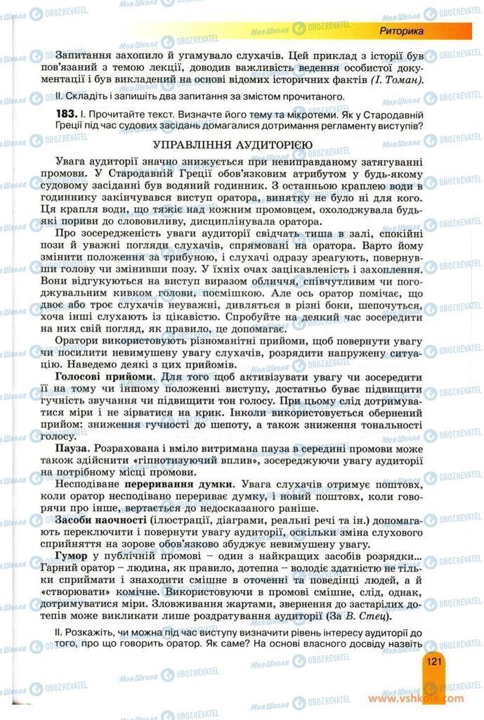 Підручники Українська мова 11 клас сторінка 121