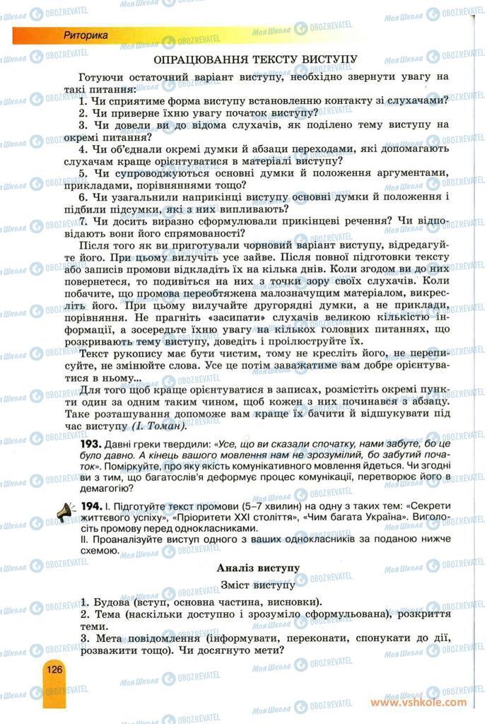 Підручники Українська мова 11 клас сторінка 126