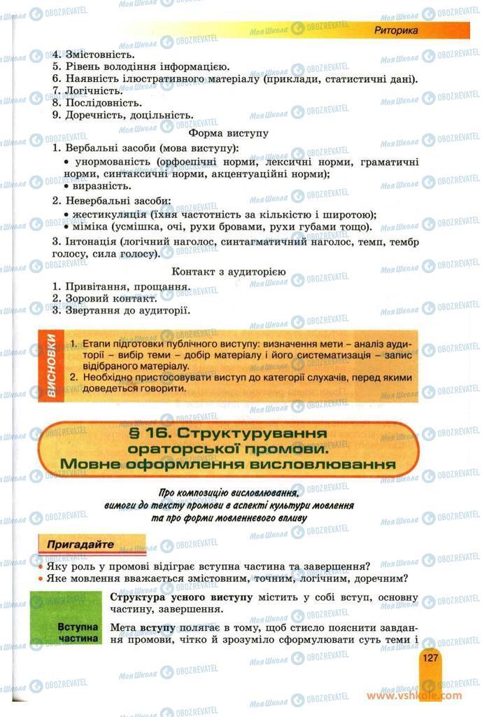 Підручники Українська мова 11 клас сторінка  127