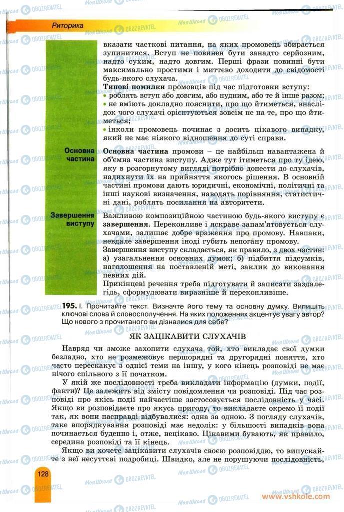 Підручники Українська мова 11 клас сторінка 128