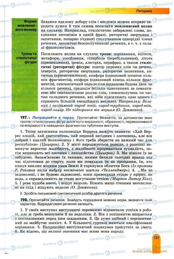 Підручники Українська мова 11 клас сторінка 131