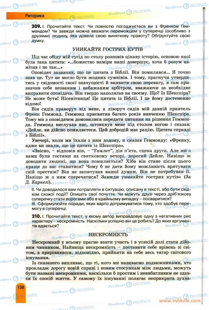 Учебники Укр мова 11 класс страница 138