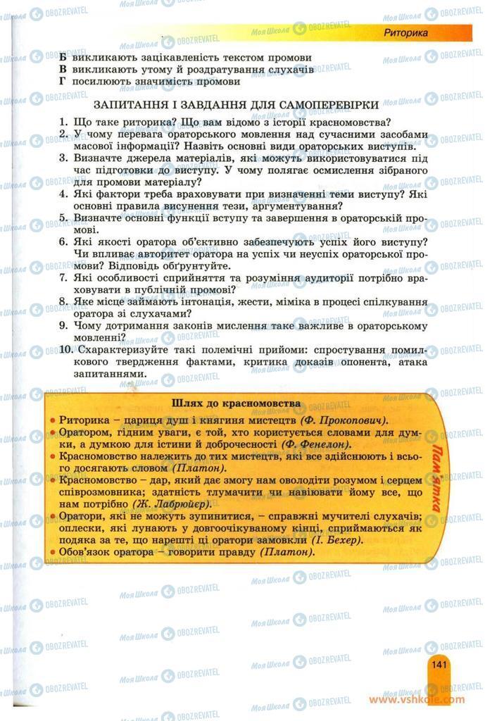 Учебники Укр мова 11 класс страница 141
