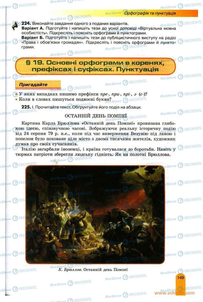 Підручники Українська мова 11 клас сторінка  149