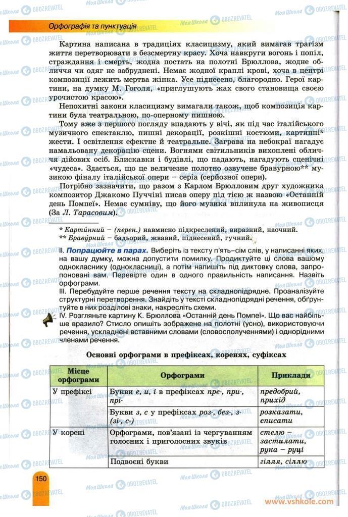 Підручники Українська мова 11 клас сторінка 150