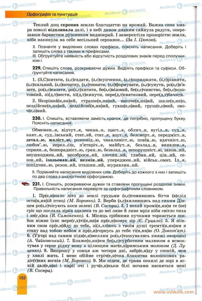 Підручники Українська мова 11 клас сторінка 152