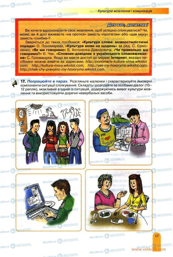 Учебники Укр мова 11 класс страница 17