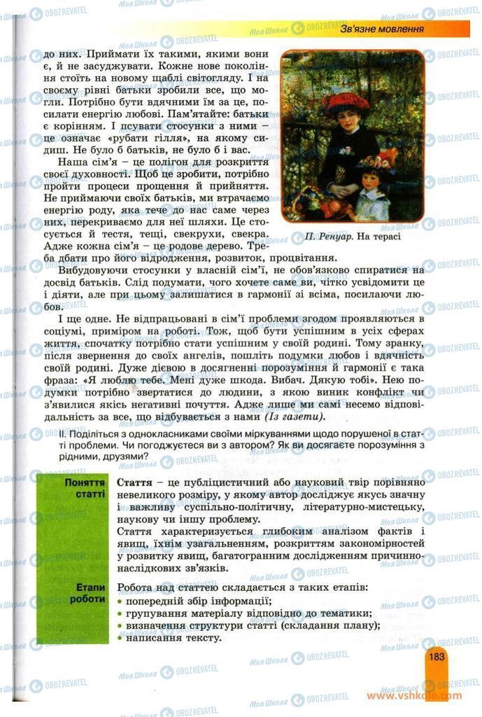 Підручники Українська мова 11 клас сторінка 183