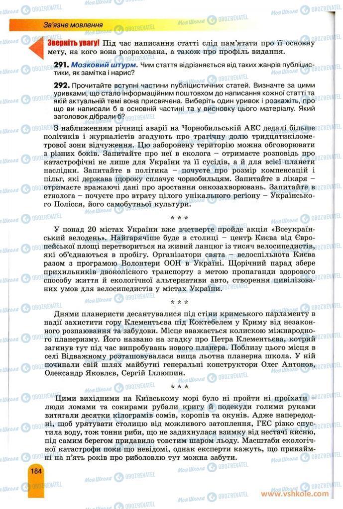 Підручники Українська мова 11 клас сторінка 184