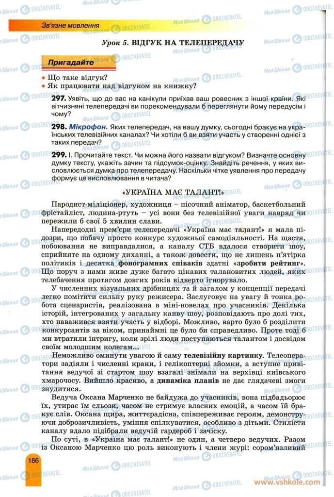 Підручники Українська мова 11 клас сторінка  186