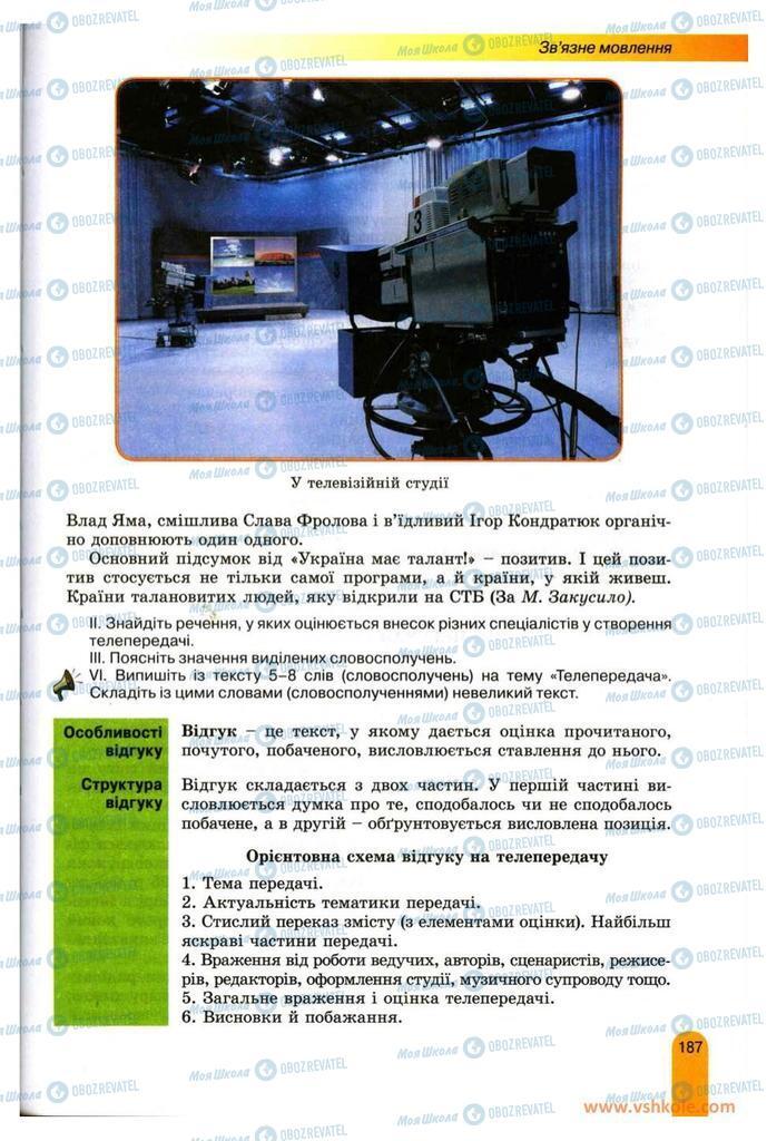 Підручники Українська мова 11 клас сторінка 187