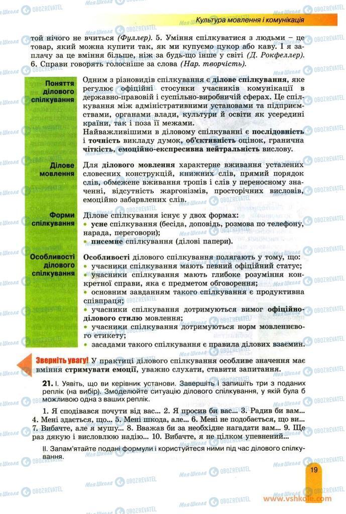 Учебники Укр мова 11 класс страница 19