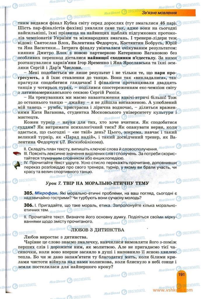 Підручники Українська мова 11 клас сторінка 191