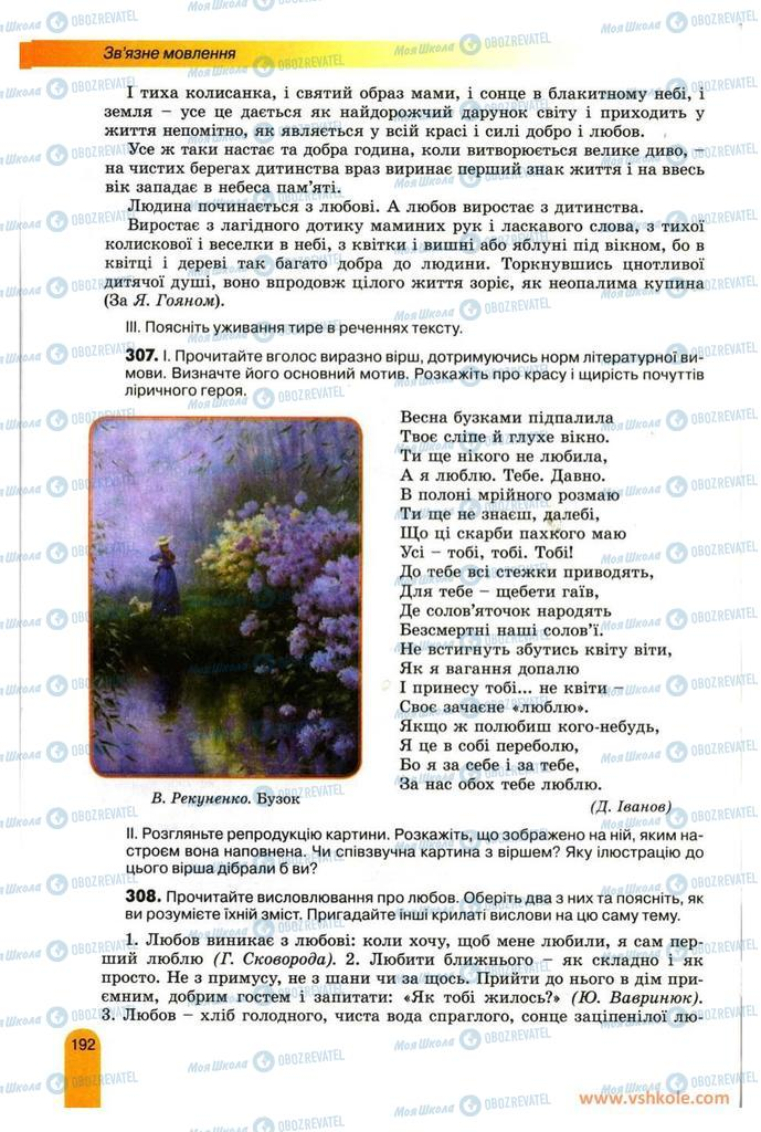 Учебники Укр мова 11 класс страница 192