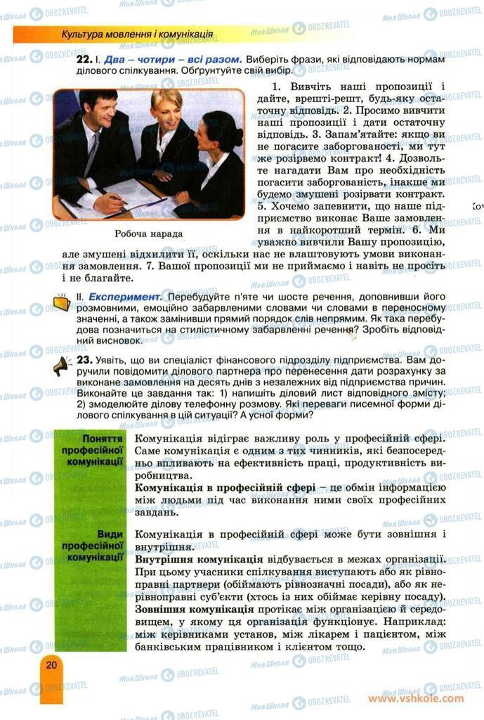 Підручники Українська мова 11 клас сторінка 20