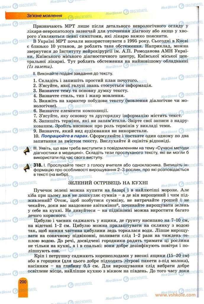 Учебники Укр мова 11 класс страница 200