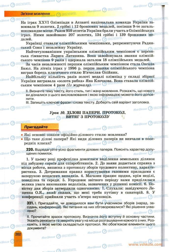 Підручники Українська мова 11 клас сторінка  202