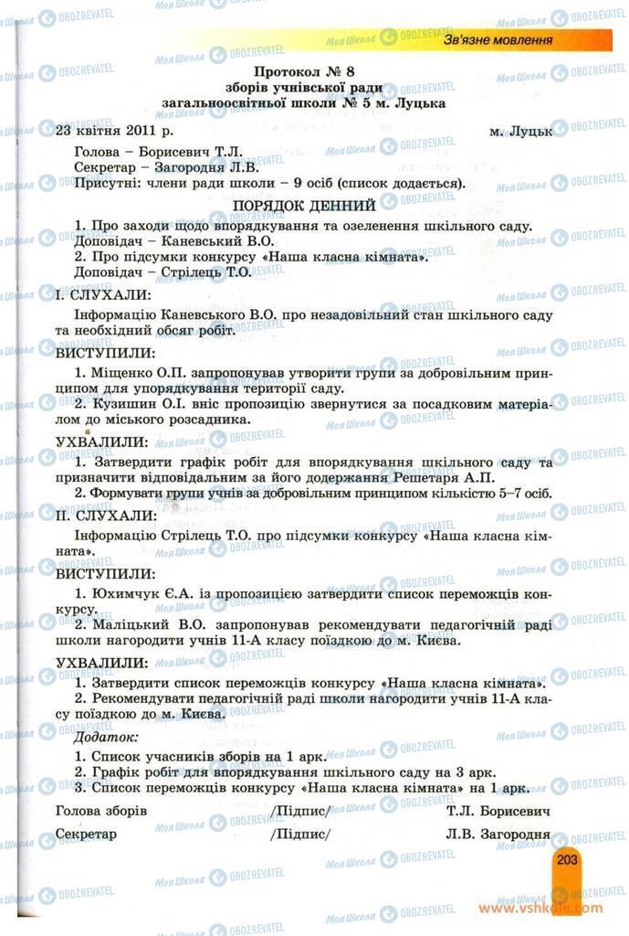 Підручники Українська мова 11 клас сторінка 203