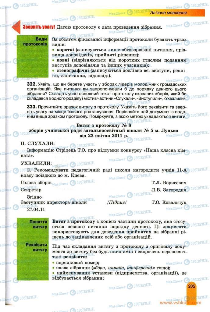 Підручники Українська мова 11 клас сторінка 205