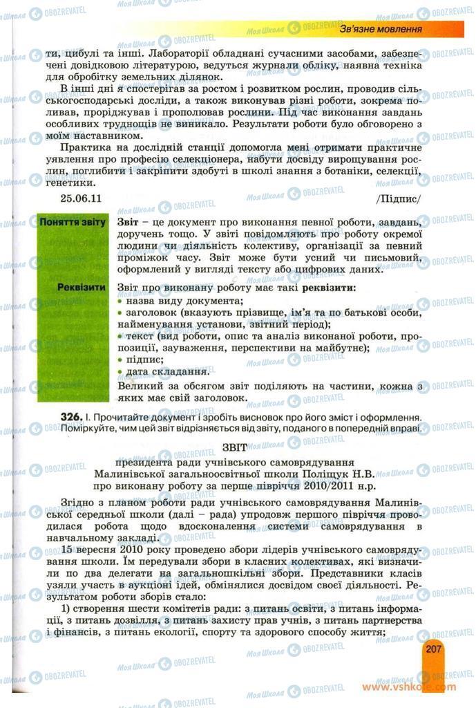 Підручники Українська мова 11 клас сторінка 207