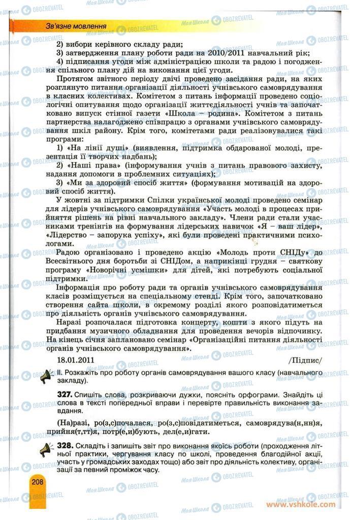 Підручники Українська мова 11 клас сторінка 208