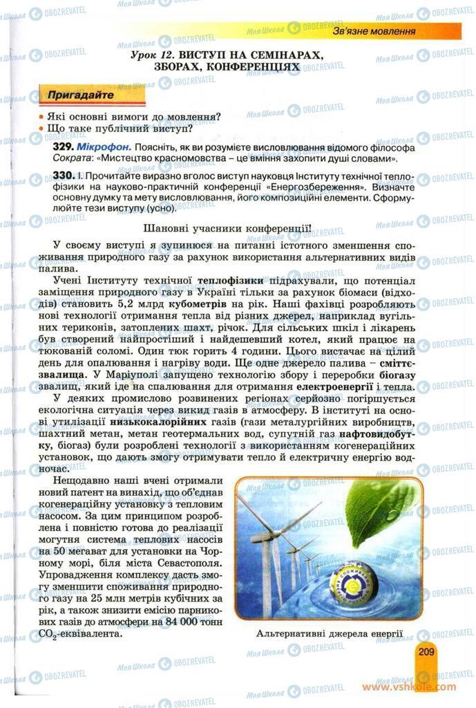 Підручники Українська мова 11 клас сторінка  209