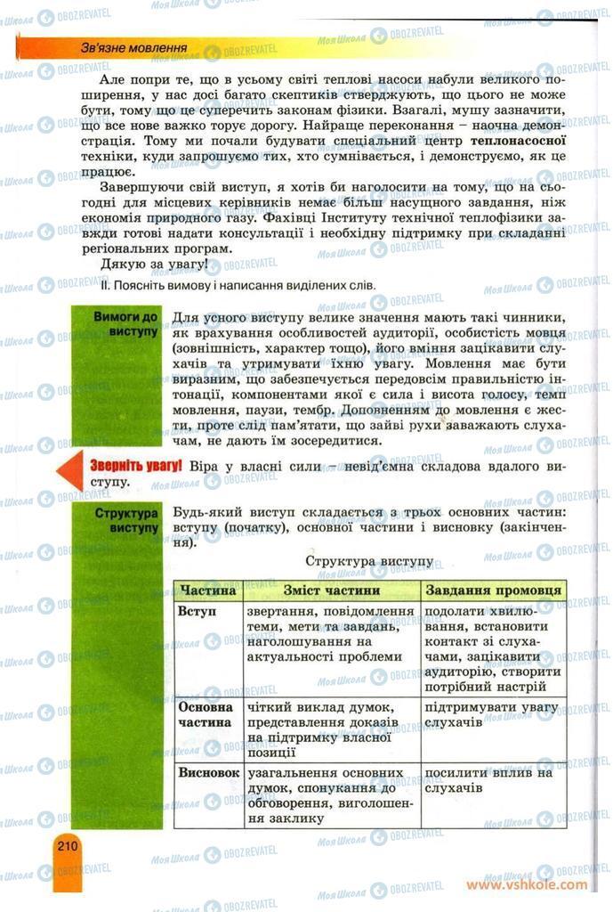 Підручники Українська мова 11 клас сторінка 210