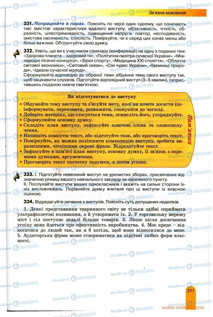 Підручники Українська мова 11 клас сторінка 211