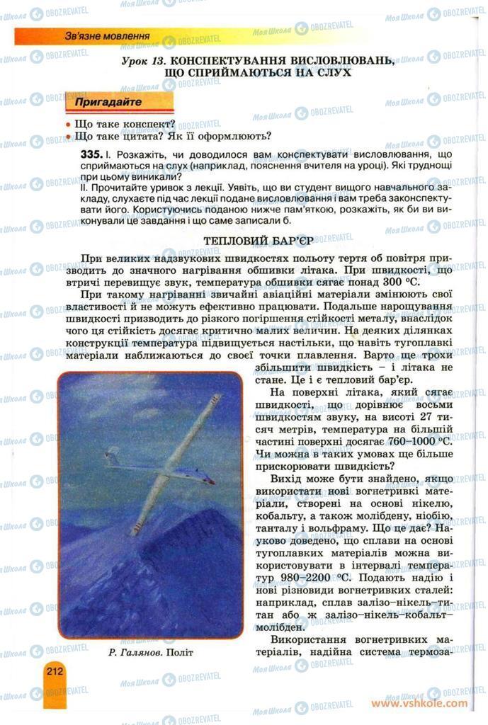 Підручники Українська мова 11 клас сторінка  212