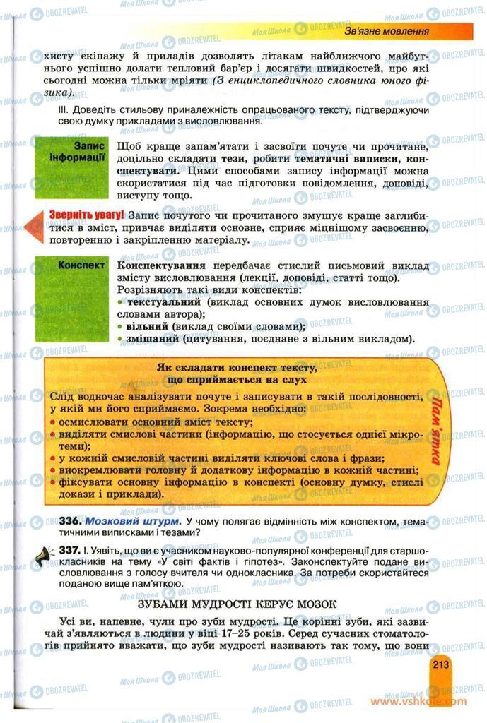 Підручники Українська мова 11 клас сторінка 213