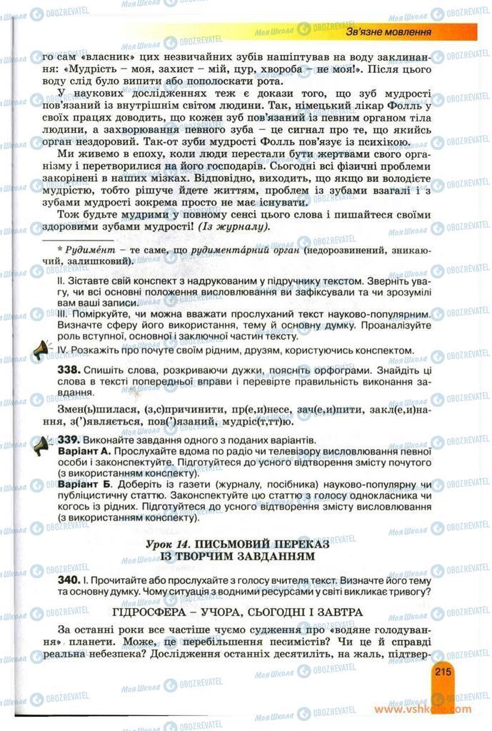 Учебники Укр мова 11 класс страница 215