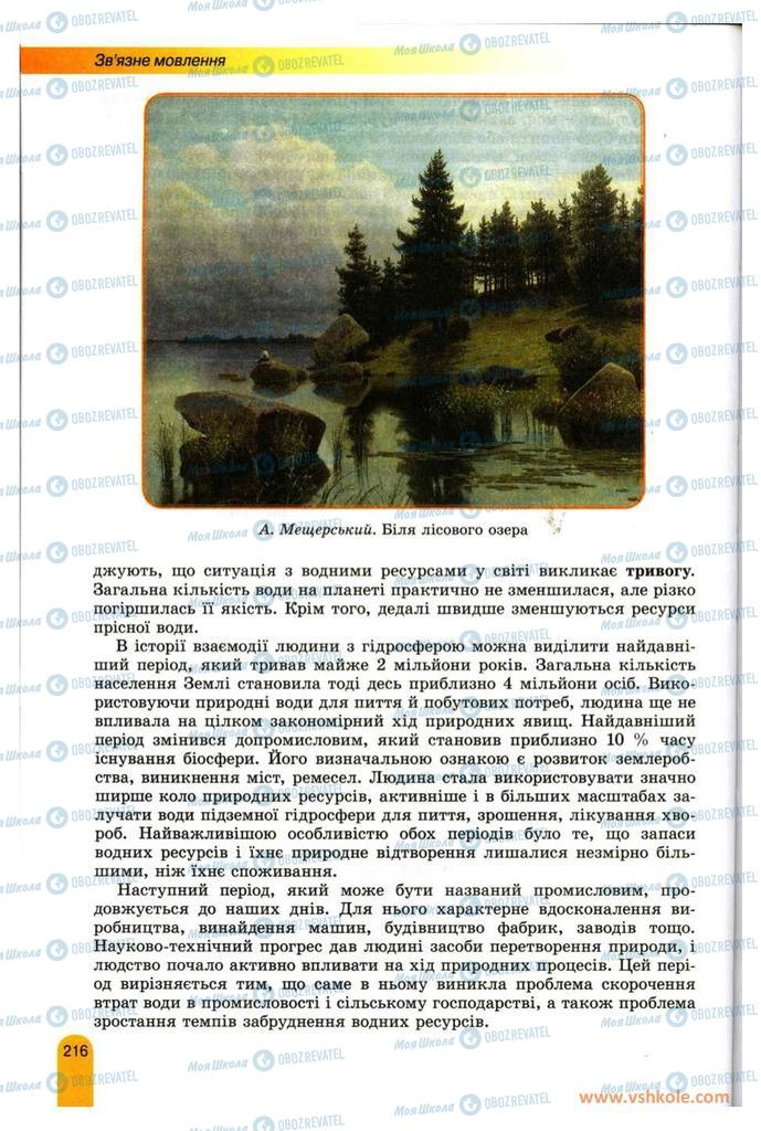 Учебники Укр мова 11 класс страница 216