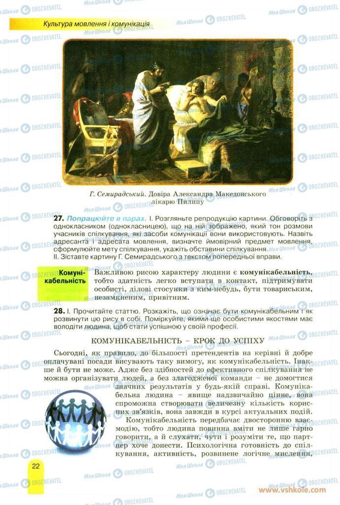 Підручники Українська мова 11 клас сторінка 22