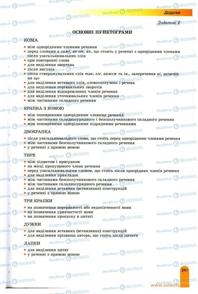 Підручники Українська мова 11 клас сторінка  241