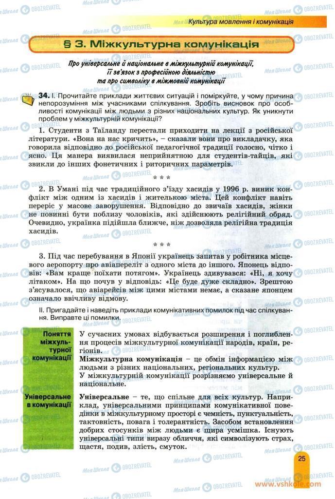 Підручники Українська мова 11 клас сторінка  25