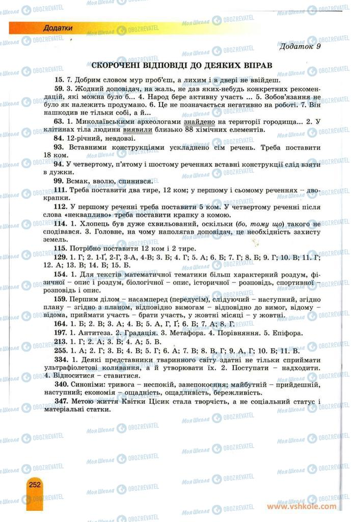 Підручники Українська мова 11 клас сторінка 252