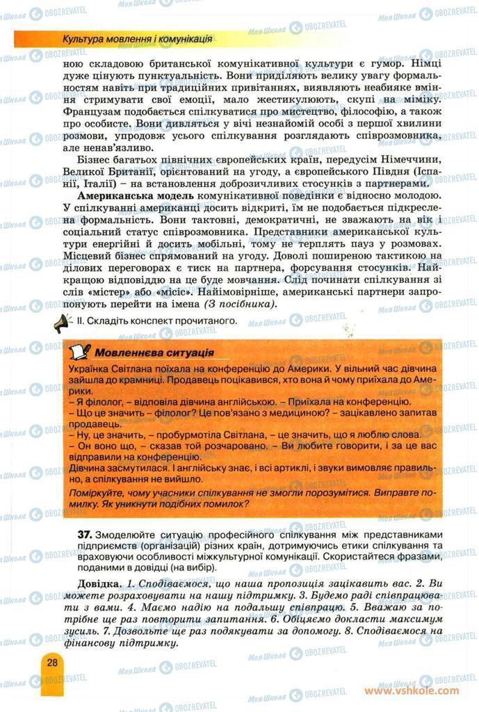 Підручники Українська мова 11 клас сторінка 28