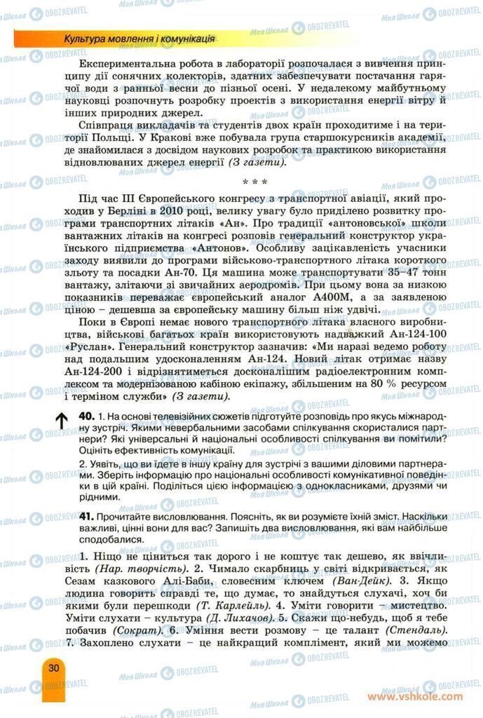 Підручники Українська мова 11 клас сторінка 30