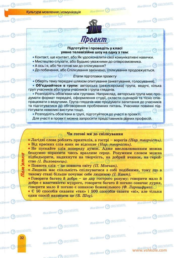 Підручники Українська мова 11 клас сторінка 32