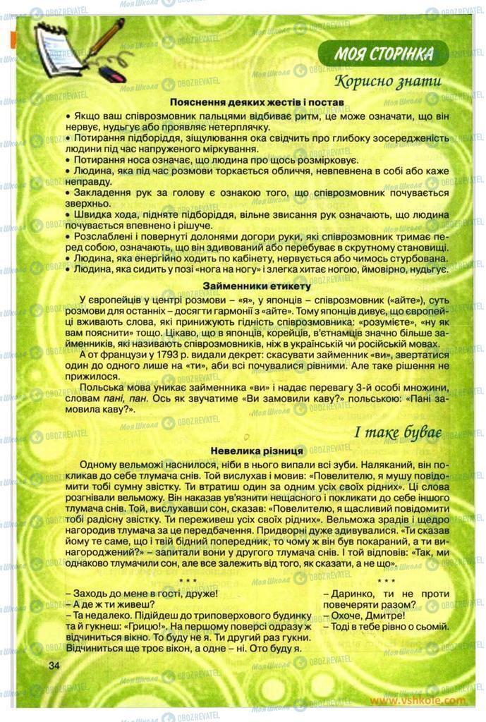 Підручники Українська мова 11 клас сторінка 34