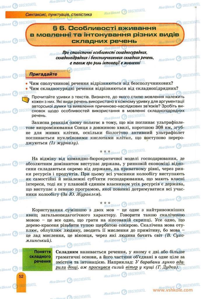 Підручники Українська мова 11 клас сторінка  52