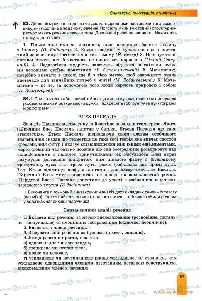 Підручники Українська мова 11 клас сторінка 57